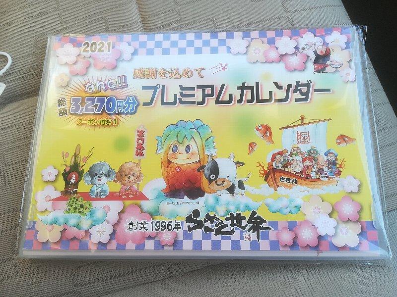 ramensekai5-tsuruga-018.jpg