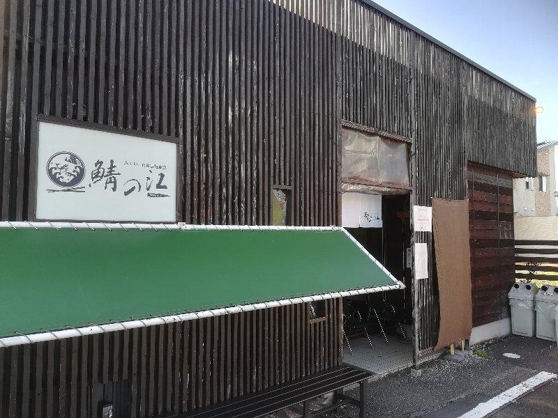 sabanoe2-sabae-001.jpg