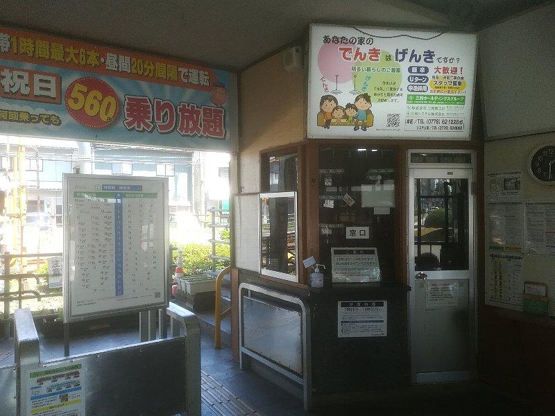shinmeieki-sabae-014.jpg