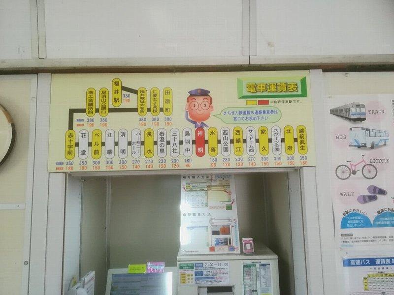 shinmeieki-sabae-017.jpg