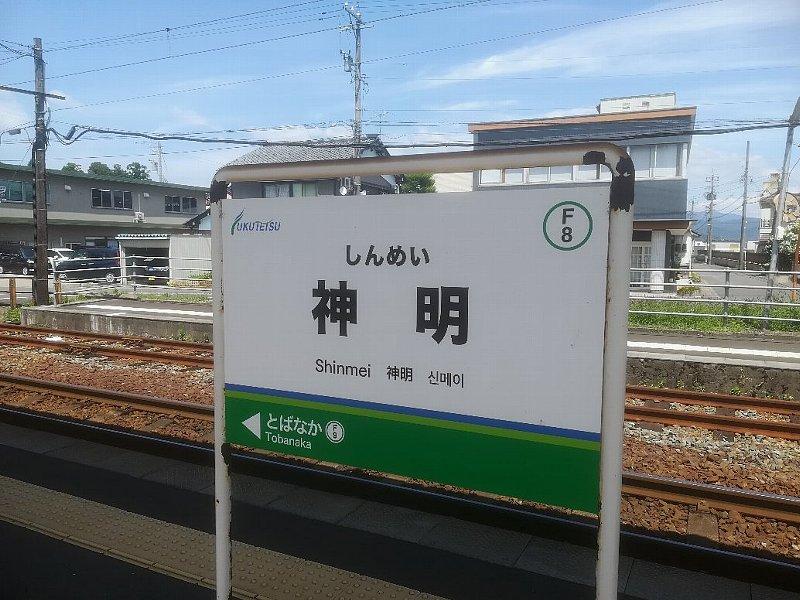 shinmeieki-sabae-022.jpg