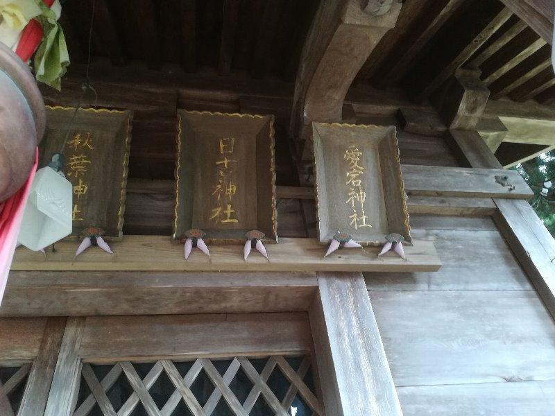 shinrajnjya-imajyo-019.jpg