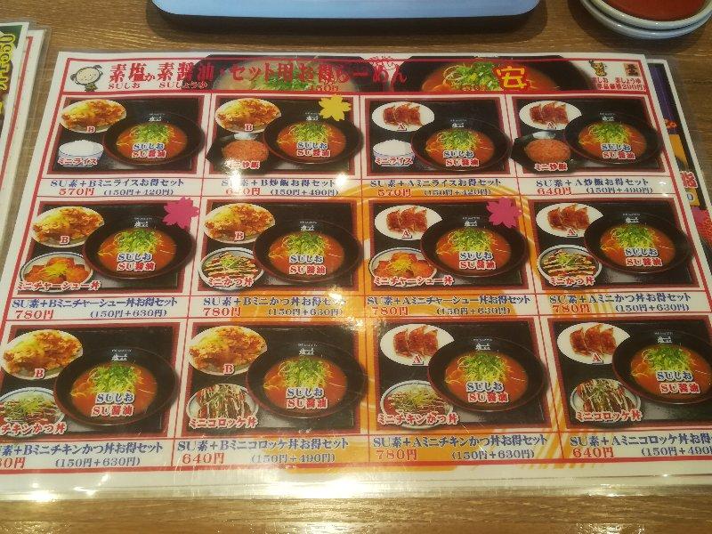 shiotetsu2go2-takefu-001.jpg