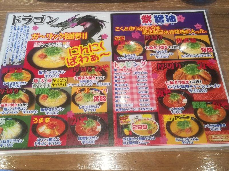shiotetsu2go2-takefu-002.jpg