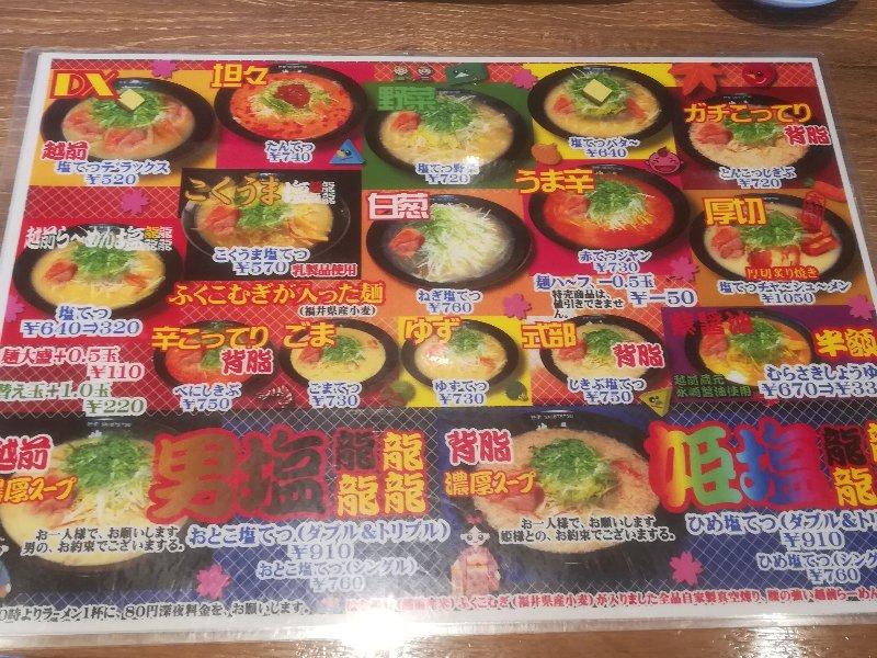 shiotetsu2go2-takefu-003.jpg