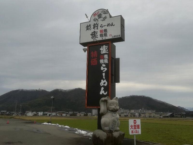 shiotetsu2go2-takefu-020.jpg