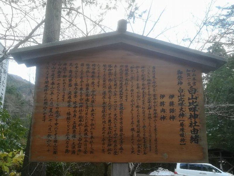 shiroyamahjme-hakusan-007.jpg