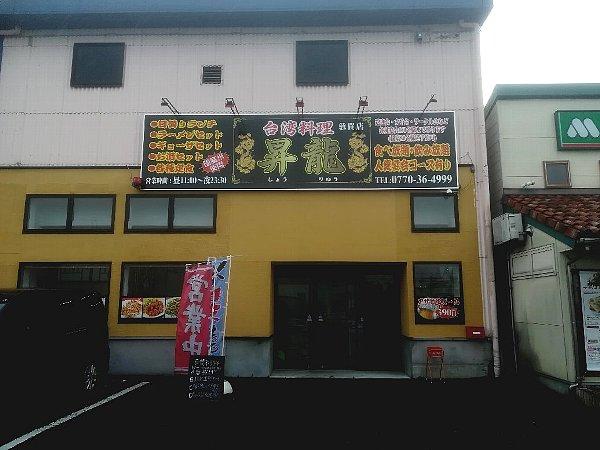 shoryu-tsuruga-030.jpg