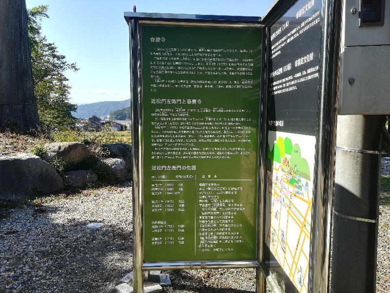 shunkeigi-sabae-009.jpg