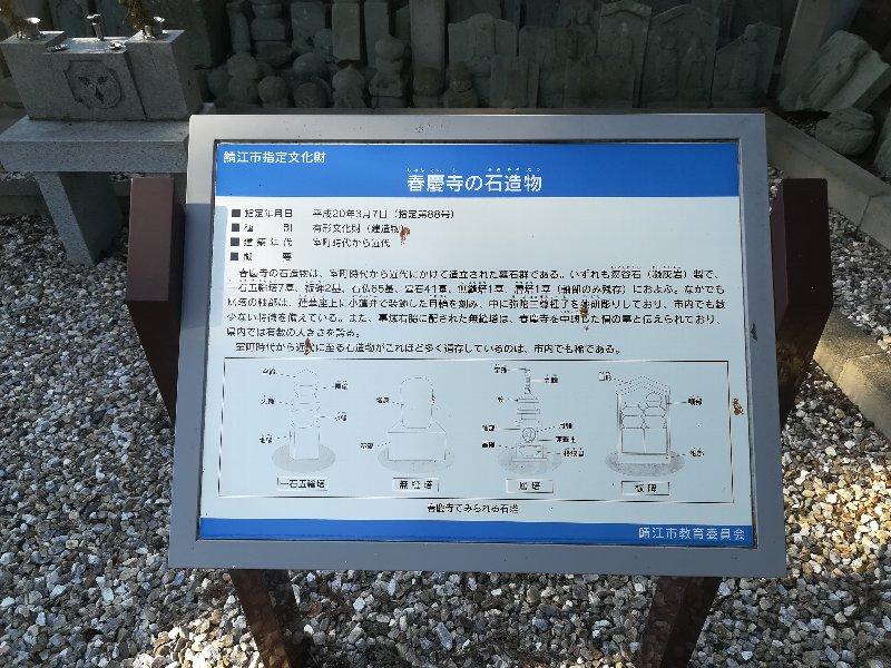 shunkeigi-sabae-016.jpg