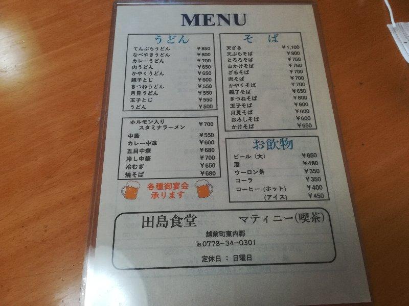 tajima-asahi-004.jpg