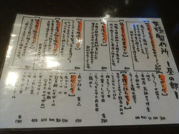 tengoku-oumihachiman-004.jpg