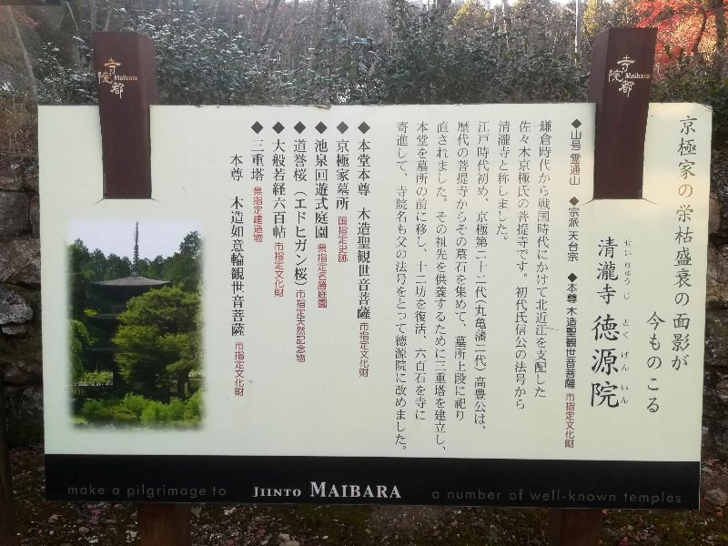 tokugenin-maibara-003.jpg