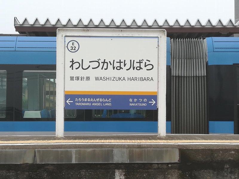 washizukaeki-fukui-016.jpg