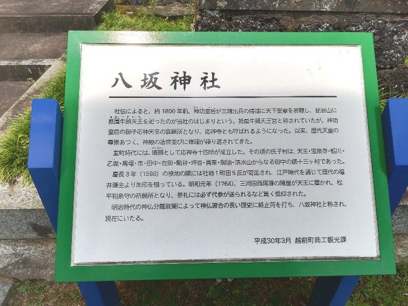yasakajinjya-asahi-006.jpg