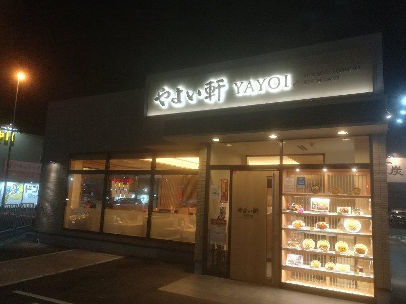 yayoiken-fukuioowada-003.jpg