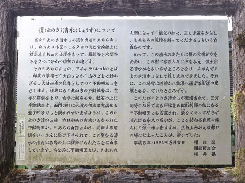 yonokishozu-sabae-020.jpg