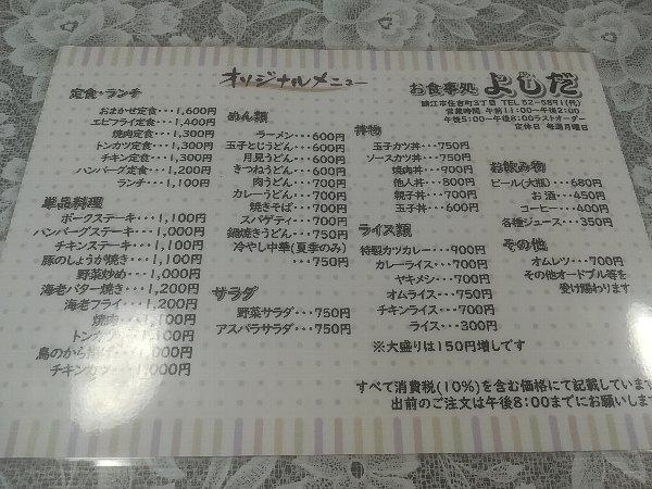 yoshida-sabae-015.jpg
