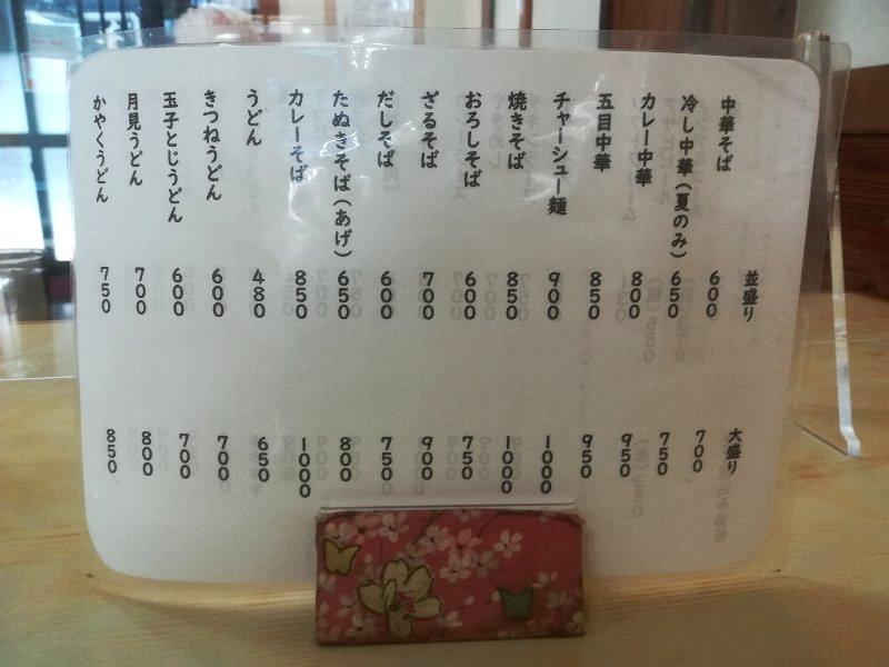 yoshidasyokudo2-takefu-004.jpg