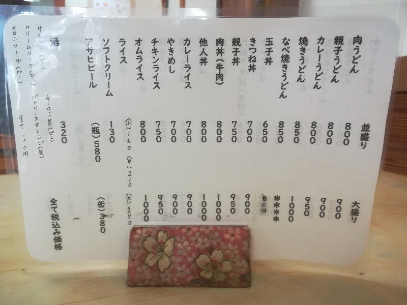 yoshidasyokudo2-takefu-005.jpg