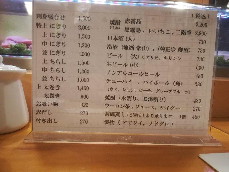 yoshinosushi-fukui-001.jpg