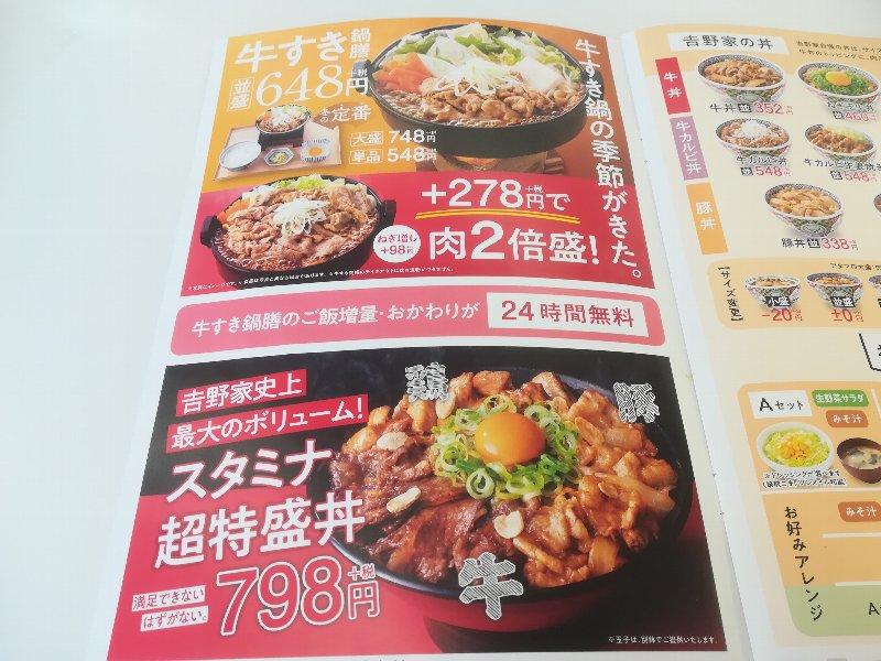 yoshinoya2-tsuruga-005.jpg