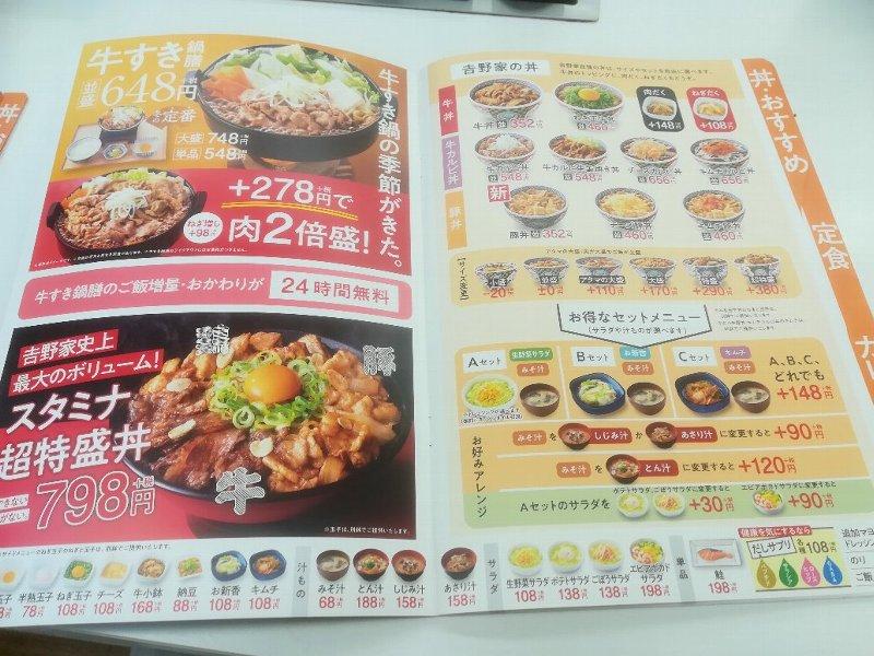 yoshinoya3-tsuruga-003.jpg
