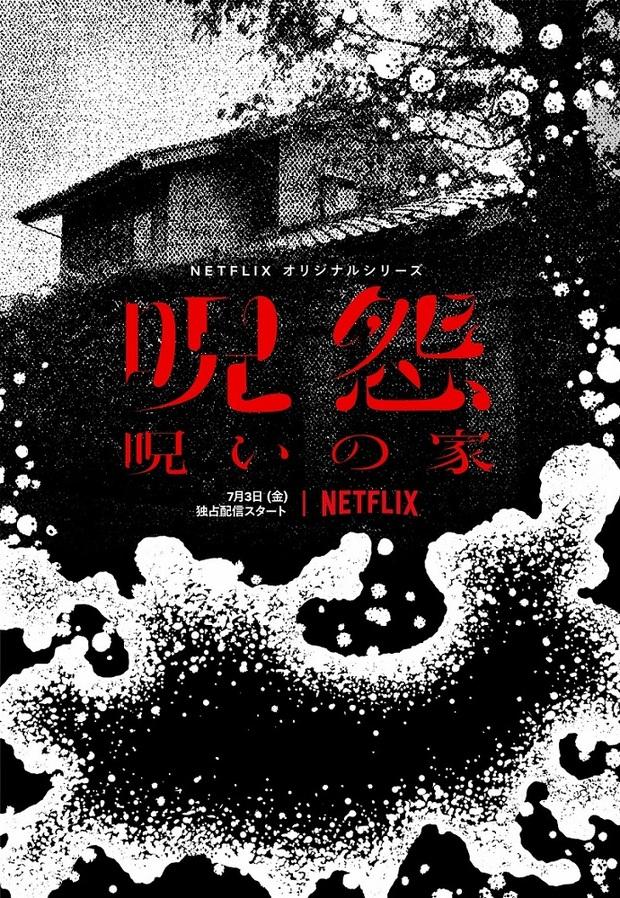 呪怨呪いの家 (1)