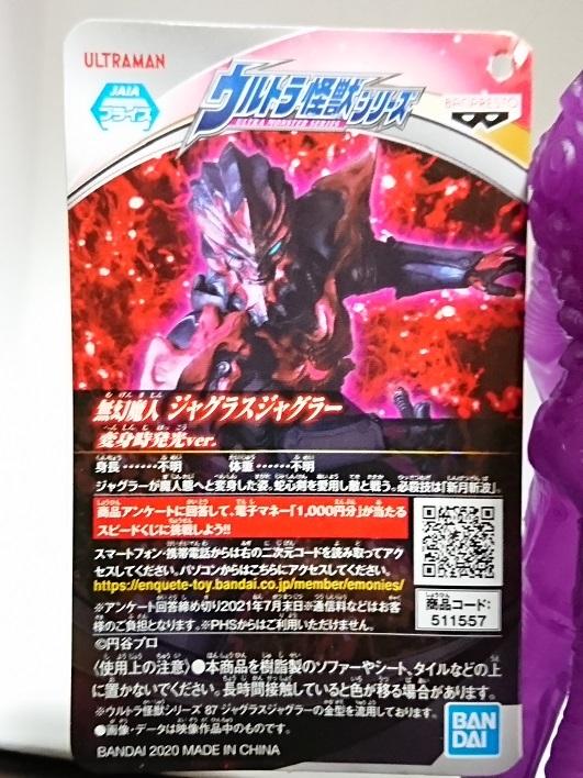 ウルトラ怪獣シリーズ ジャグラスジャグラー 変身時発光ver2