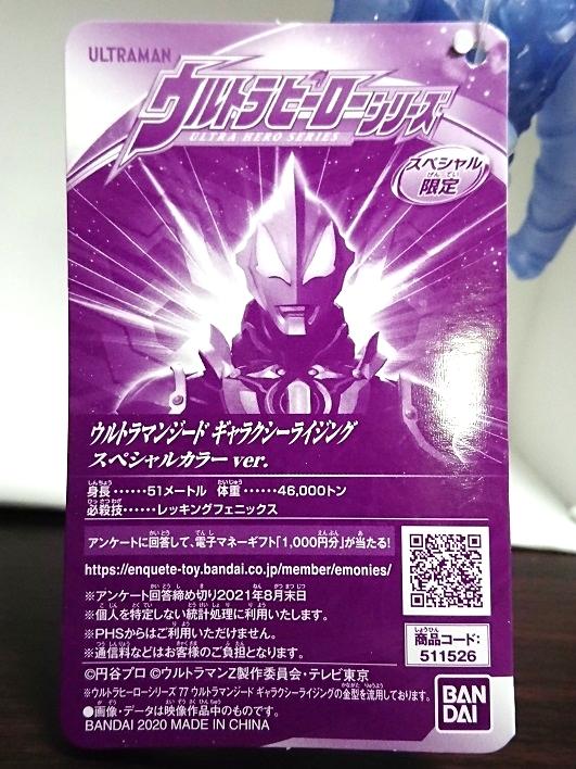 ウルトラヒーローシリーズ ウルトラマンジード ギャラクシーライジング スペシャルカラーver2