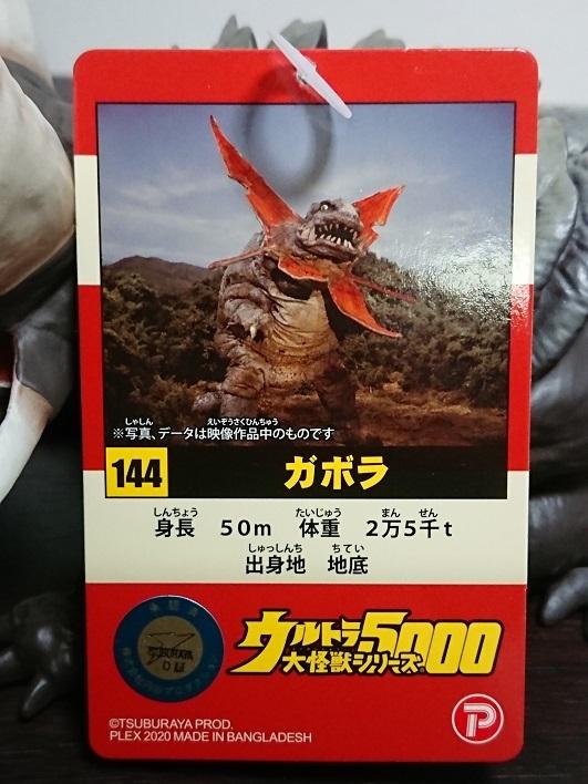 ウルトラ大怪獣シリーズ5000 ガボラ8