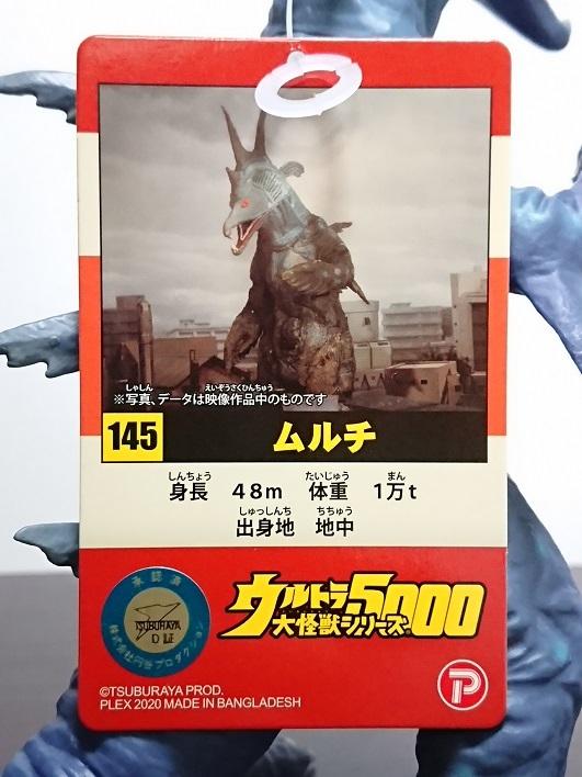ウルトラ大怪獣シリーズ5000 ムルチ8