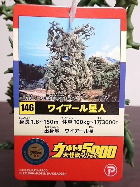 ウルトラ大怪獣シリーズ5000 ワイアール星人7