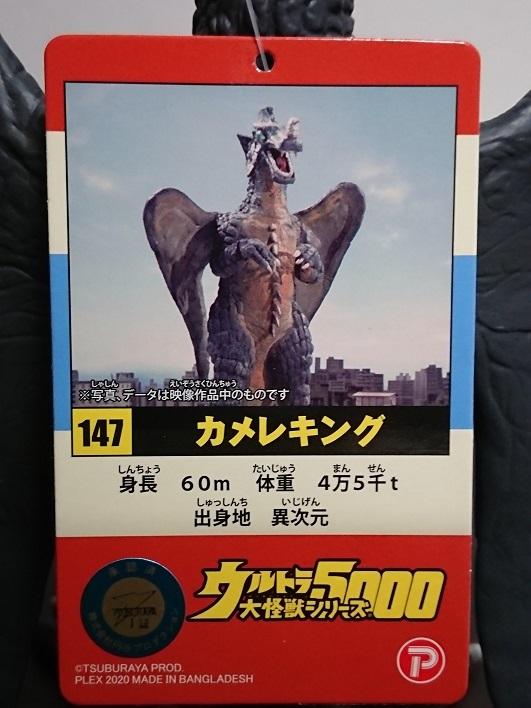 ウルトラ大怪獣シリーズ5000 カメレキング7