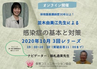 並木先生・掛札先生プロジェクト3