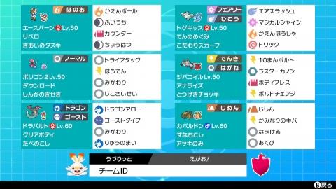 アッキの実 ポケモン剣盾 【剣盾S18】最終932位(レート1867)【変態パッチラゴン】