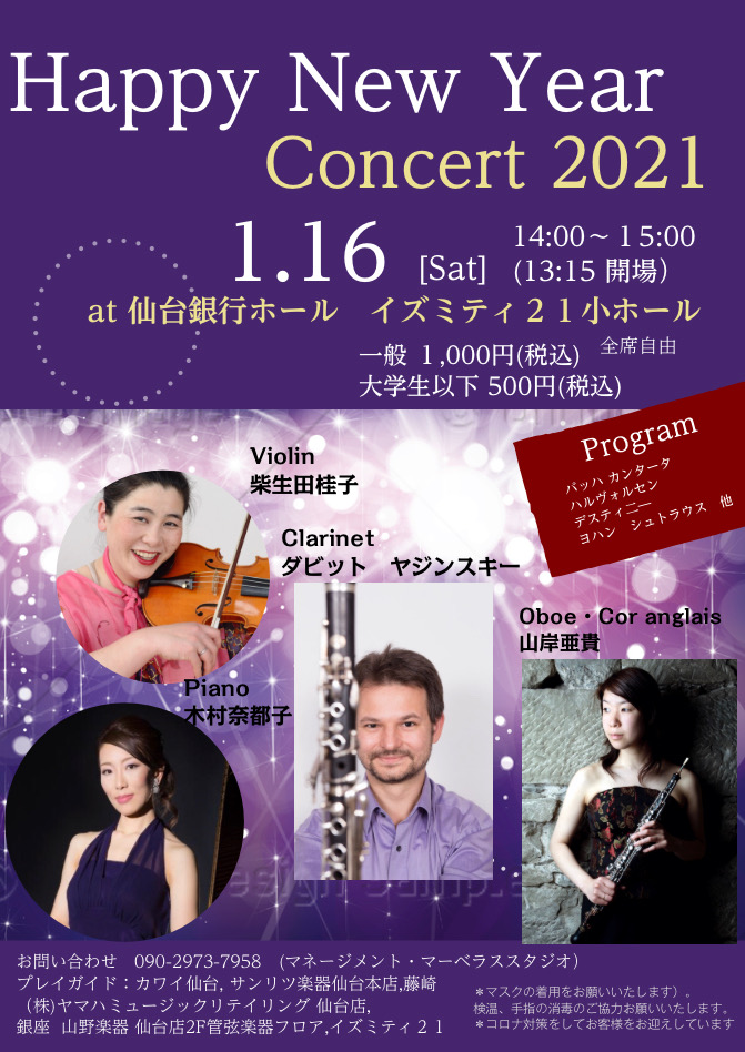 happy new year concert 2021