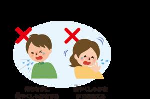 コロナ対策 咳×