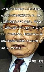 後藤田正晴 デマ