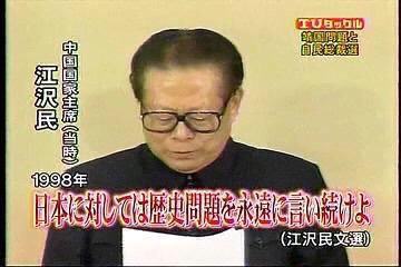 江沢民 1998