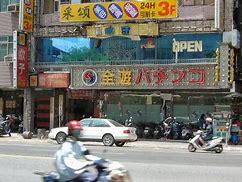 画像 台湾のパチンコ屋