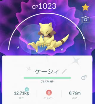 2020 0425 ポケモン