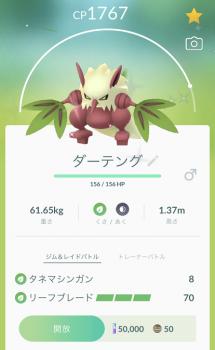 2020 0524 ポケモン3