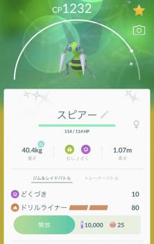 2020 0620 ポケモン3