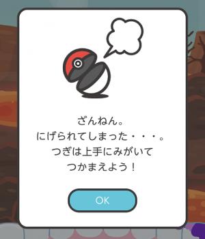 2020 0630 ポケモン3