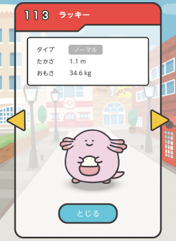 2020 0630 ポケモン4