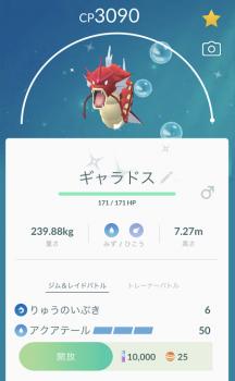 2020 0808 ポケモン2