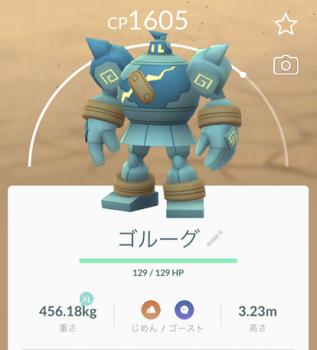 2020 1115 ポケモン3