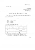 gijutsushikaiji_h30.jpg