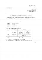 gijutsushikaiji_r1.jpg